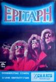 EPITAPH - 1980 - Konzertplakat - Concert - Tourposter - Harkebrügge - Autogramme