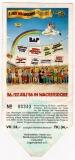 ANTI WAAHNSINN - 1986 - Ticket - Bap - Rio Reiser - Grönemeyer - Wackersdorf